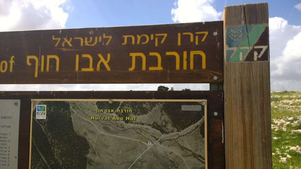 KKL am Israel Trail - Shvil Israel