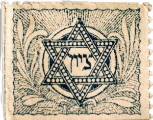 "KKL Briefmarke ""Zion"" (1902)."