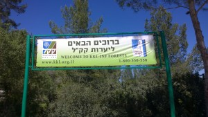KKL am Israel Trail, Shvil Israel