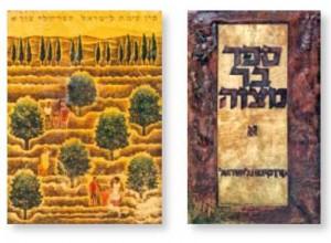 Ehrenbücher des Jüdischen Nationalfonds JNF-KKL
