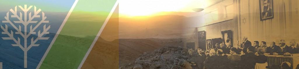 JNF-KKL Israel wird geboren, Hintergrundfoo Christian Seebauer