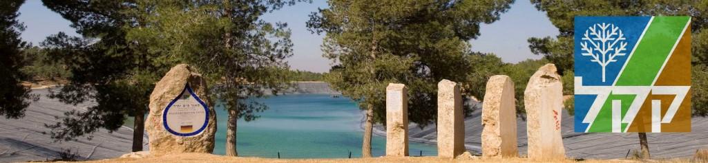 Wasserreservoir von KKL mit Deutschen Spenden